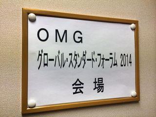 Nihon OMG Sign